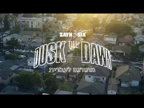 Dusk till dawn- Zayn ft. Sia מתורגם לעברית