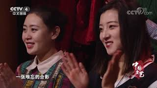 《中国文艺》 20200128 向经典致敬 本期致敬主题——央视版电视连续剧《西游记》| CCTV中文国际