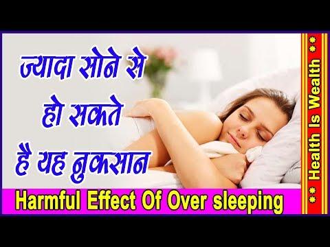 ज्यादा सोने  से  हो सकते है  यह नुकसान - Harmful Effect Of Over Sleeping