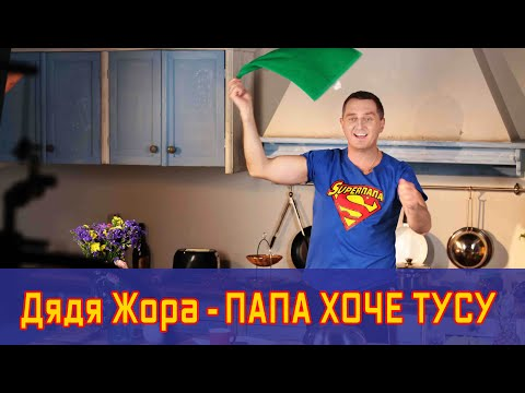 ДЯДЯ ЖОРА - ПАПА ХОЧЕ ТУСУ [official Video] Гимн всех ПАП