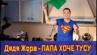 ДЯДЯ ЖОРА - ПАПА ХОЧЕ ТУСУ [official video] Гимн всех пап 2019!