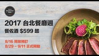 2017 Taipei Restaurant Week 台北餐廳週 - 形象影片