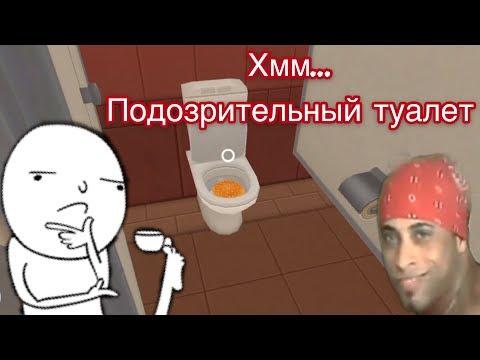 Хмм... подозрительный туалет! (Hide online) (mini marmok)