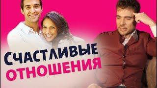 видео Счастливые отношения: что нужно мужчине?