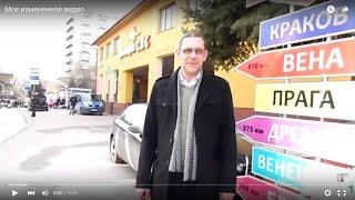 Трускавец ! январь 2016 ! Глазами говорящего по русски ! Наслаждаюсь этим чудным городом !