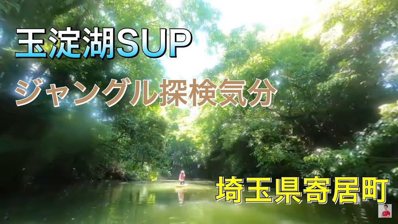 玉淀湖SUP360°動画/埼玉県寄居町でサップができる場所
