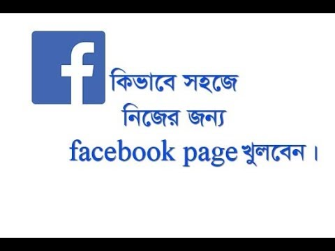 How To Create Facebook Fan Page Bangla Tutorial 2019 | Kivabe Facebook Page Khulbo?