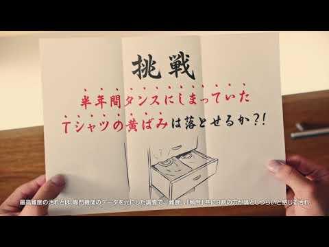 嵐二宮和也 スーパーNANOX CM スチル画像。CM動画を再生できます。