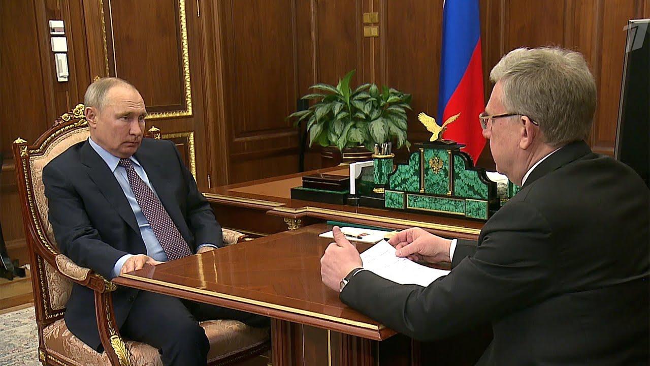 Владимир Путин провел встречу с главой Счетной палаты Алексеем Кудриным.