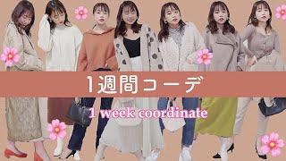 [1週間コーデ]春の新作を使った大人可愛いファッション🌸❤️[1 week code]