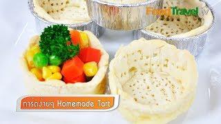 ทาร์ตง่ายๆ Homemade Tart