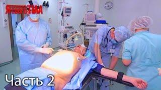 Я стесняюсь своего тела  Сезон 4  Выпуск 13  Часть 2 из 2 от 27 04 17