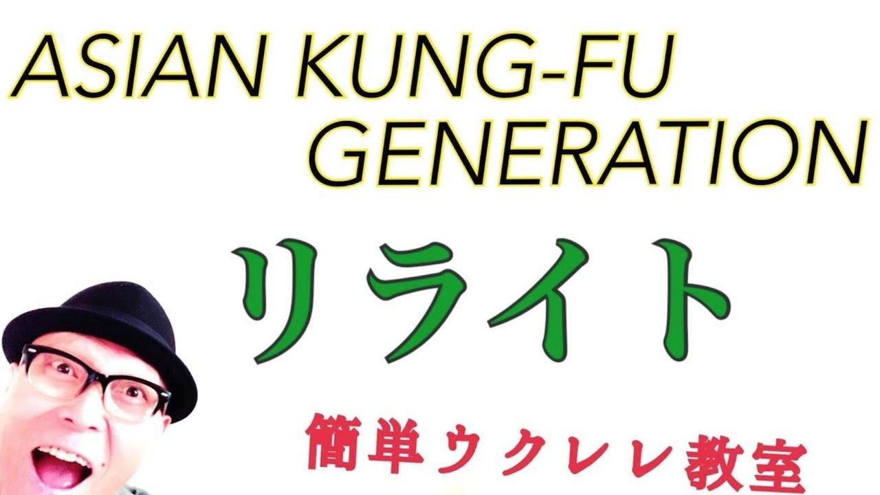 リライト /ASIAN KUNG-FU GENERATION 【ウクレレ 超かんたん版 コード&レッスン付】GAZZLELE