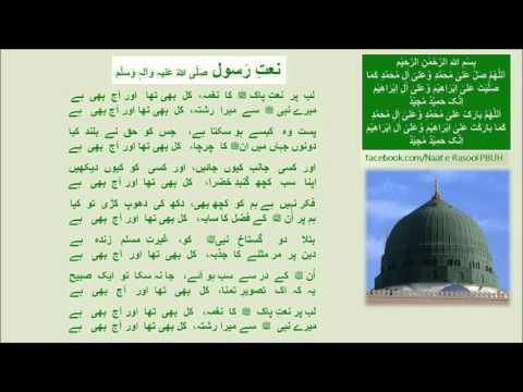 Lab per Naat e Pak لبپرنعتِ پاک ﷺ -Naat- Qari Waheed Zafar-Urdu Lyrics