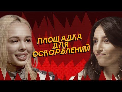 ПЛОЩАДКА ДЛЯ ОСКОРБЛЕНИЙ #4 | INSTASAMKA х Kristina Si + @Илья Соболев