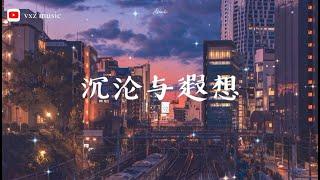 沉沦与遐想-C.HØPE 「从日出天晴 到乌云 或是电闪雷鸣」(拼音歌词/pinyin Lyrics)