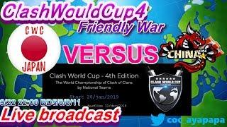【クラクラ生放送】CWC4(ClashWouldCup)練習戦!vs China!