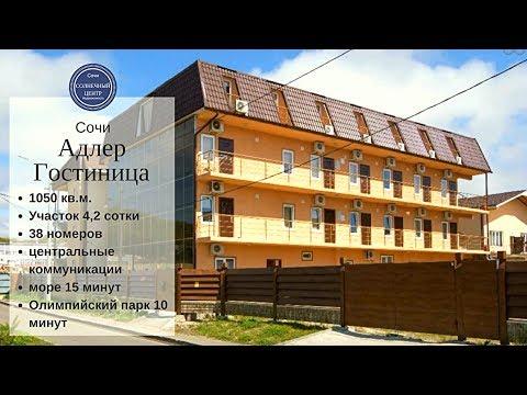 Купить гостиницу в Олимпийском парке|Продажа  гостиницы в Адлере|Сочи Солнечный центр|88003029550