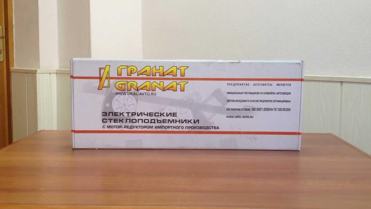 Электростеклоподъемники Гранат для ВАЗ-2110, задние