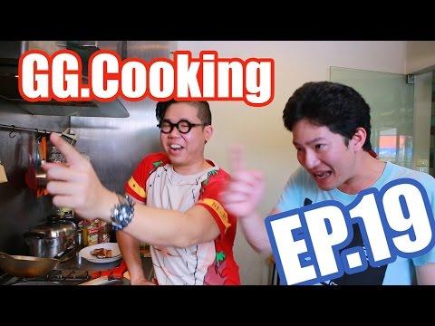 GGcooking EP.19 - ข้าวหน้าไก่ราชวงศ์จอร์จ