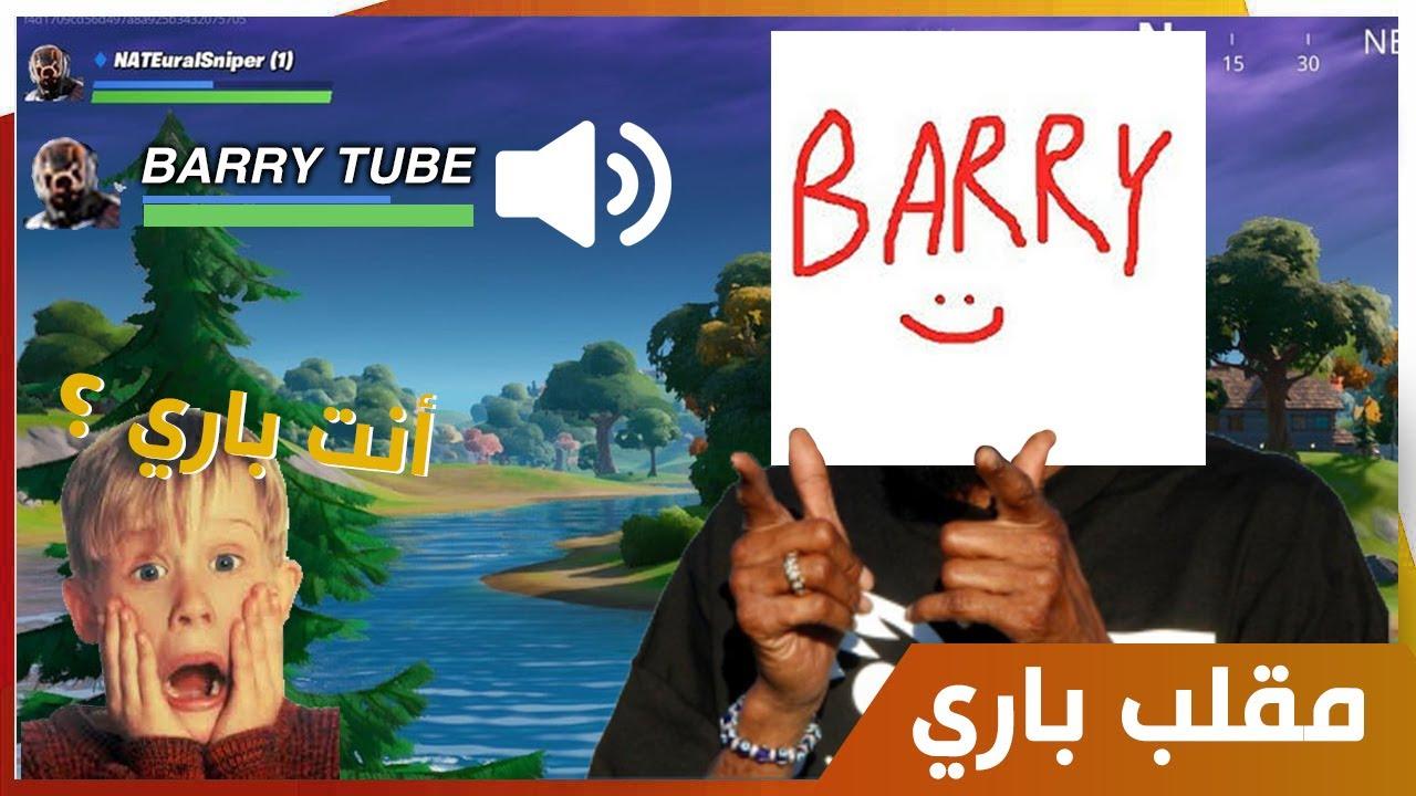 مقلب اللعب بإسم باري تيوب في فورتنايت 😂 | Fortnite BarryTube