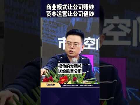 商业模式让公司赚钱,资本运营让公司值钱! #商业模式 #郑翔洲老师