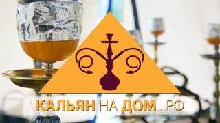 видео кальян на дом в Москве
