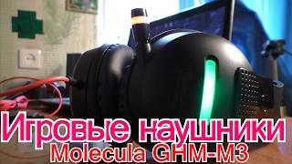 обзор на игровые наушники Molecula GHM-M3