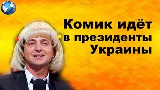 Комик Владимир Зеленский метит в президенты Украины