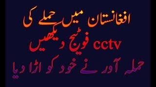CCTV Footage of Afghanistan Blast