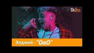 Элджей - ОаО   (ПРЕМЬЕРА КЛИПА 2018)