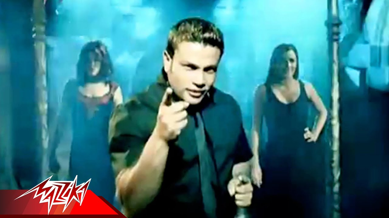 Amr Diab - Amaken El Sahar (Official Music Video)   (عمرو دياب - أماكن السهر (الكليب الرسمي
