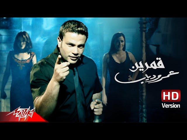Amarain - Amr Diab قمرين - عمرو دياب