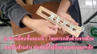 Repeat youtube video สอนถักผ้าพันคอ (ฟังก์ชันดีไชน์ลายพรม) Part 5