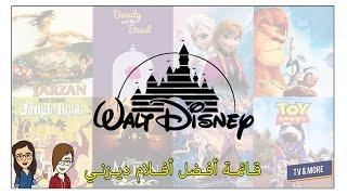 قائمة بأفضل أفلام ديزني - انـمـيــشـن