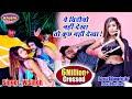 Dhori Me Dhak Bhail                                            W Singh    Antra  Singh Priyanka    Khushi Films