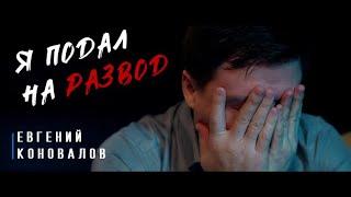 Смотреть клип Евгений Коновалов - Я Подал На Развод