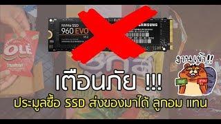 สรุปข่าว! ระวังสั่งซื้อ SSD ราคาถูกแต่ของที่ได้กลับเป็นลูกอม, ทดสอบ AMD Vega 20 สู้ GTX1080 ไม่ได้