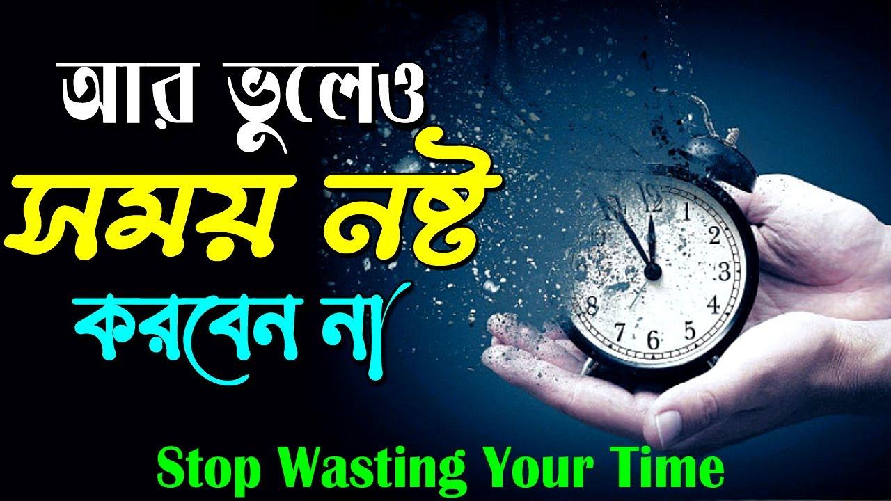 এটা দেখার পরে আপনি আর সময় নষ্ট করবেন না || Stop Wasting Your Time || Best Motivational video