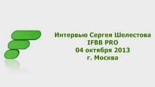 Интервью Сергея Шелестова. IFBB PRO. 04/10/2013 FITSPORT.RU