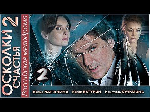 Сериал Практика 2 сезон 1 серия смотреть онлайн бесплатно