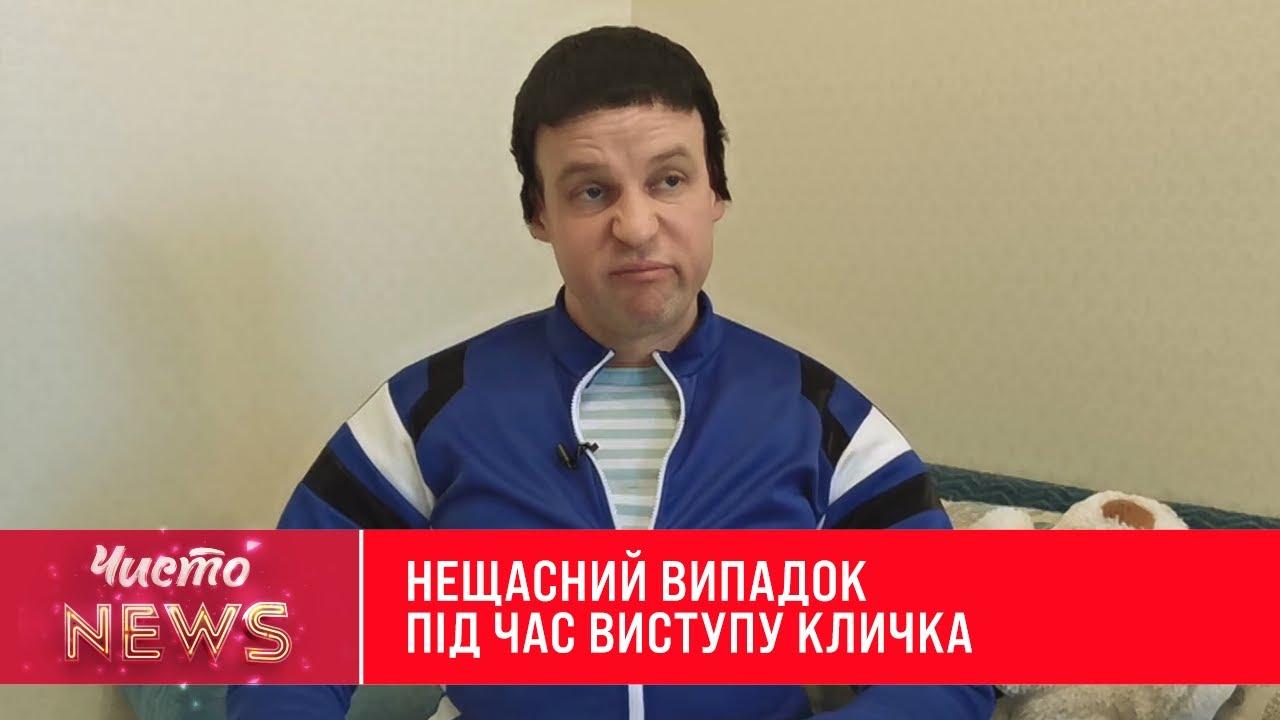 Новий ЧистоNews от (26.03.2020) Як вберегтися від коронавірусу - Лайфхаки від Януковича