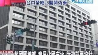 救國團總部.國統飯店全都侵占國有地