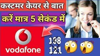 Vodafone customer care number