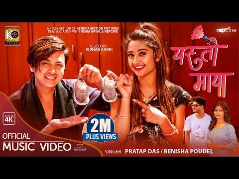 YESTO MAYA-ETERNAL LOVE | ft.Paul Shah & Usha Upreti | Pratap Das | Benisha Poudel | Nisha Sharma