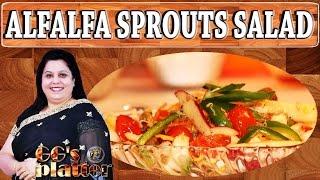 Alfalfa Sprouts Salad II अल्फाल्फा अंकुरित सलाद II An Exotic Salad By Chef Garima Gupta II