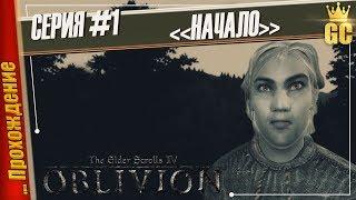 НАЧАЛО — The Elder Scrolls IV: Oblivion | Прохождение #1