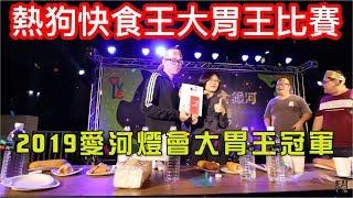 2019高雄燈會熱狗大胃王比賽!獎金8888元!快食挑戰!丨MUKBANG Big Eater Hot Dog Challenge Big Food|大食い
