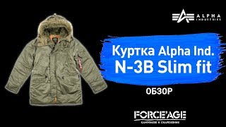 Аляская N3B Slim Fit