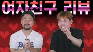 여자친구 리뷰 - 신동훈과 천대광의 여자친구를 소개합니다 [대신리뷰]